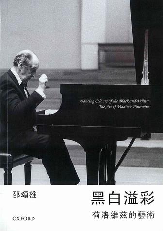黑白溢彩 by 邵颂雄